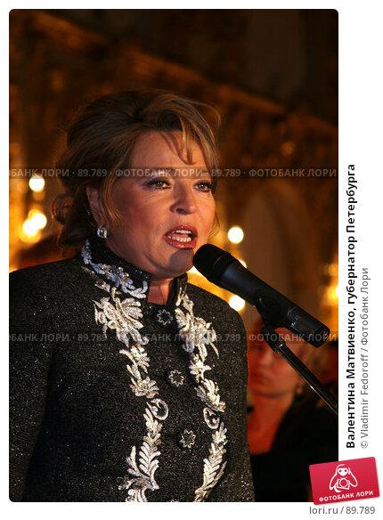 Валентина Матвиенко, губернатор Петербурга, фото № 89789, снято 28 декабря 2006 г. (c) Vladimir Fedoroff / Фотобанк Лори