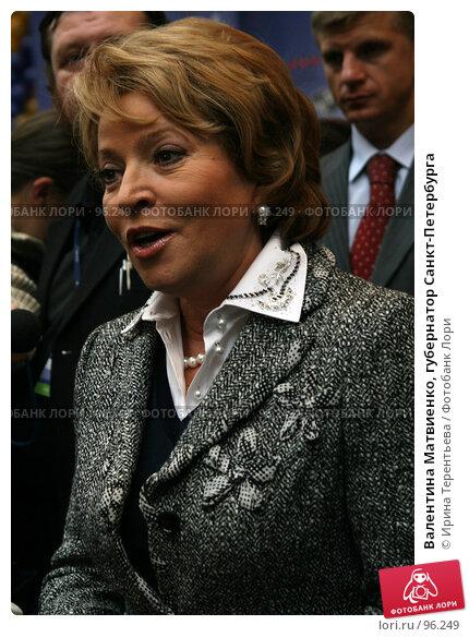 Валентина Матвиенко, губернатор Санкт-Петербурга, эксклюзивное фото № 96249, снято 10 октября 2007 г. (c) Ирина Терентьева / Фотобанк Лори