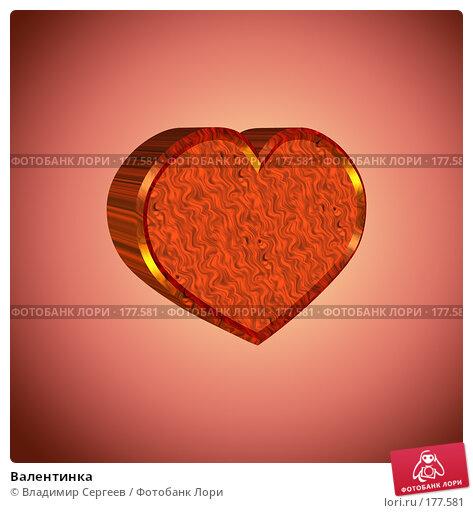 Купить «Валентинка», иллюстрация № 177581 (c) Владимир Сергеев / Фотобанк Лори