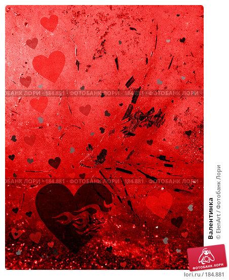 Валентинка, иллюстрация № 184881 (c) ElenArt / Фотобанк Лори