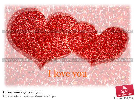 Валентинка - два сердца, фото № 136333, снято 21 января 2017 г. (c) Татьяна Мельникова / Фотобанк Лори