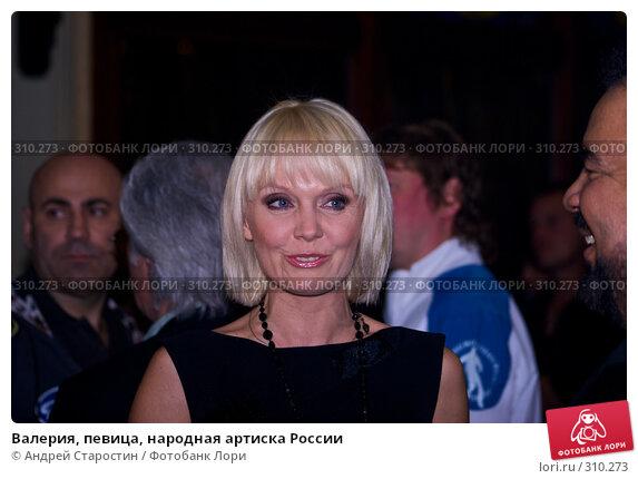 Валерия, певица, народная артиска России, фото № 310273, снято 26 апреля 2008 г. (c) Андрей Старостин / Фотобанк Лори