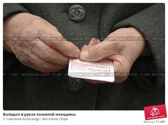 Валидол в руках пожилой женщины, фото № 11481, снято 22 октября 2006 г. (c) Сайганов Александр / Фотобанк Лори
