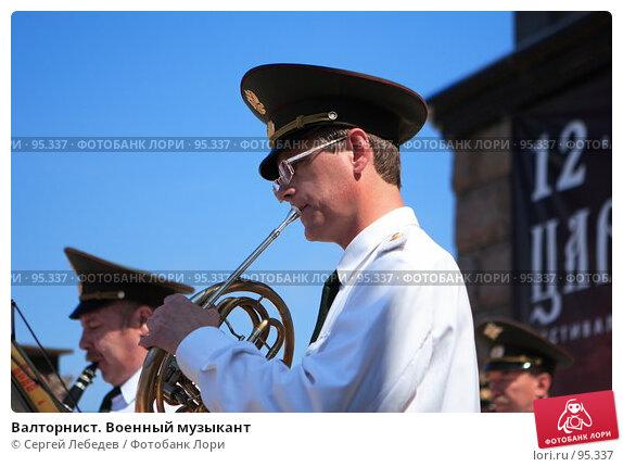 Купить «Валторнист. Военный музыкант», фото № 95337, снято 14 июля 2007 г. (c) Сергей Лебедев / Фотобанк Лори