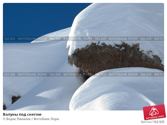 Валуны под снегом, фото № 162925, снято 15 декабря 2007 г. (c) Борис Панасюк / Фотобанк Лори