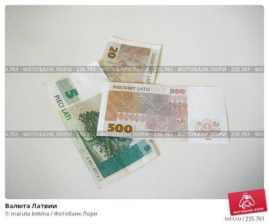 Валюта Латвии, фото № 235761, снято 28 марта 2008 г. (c) maruta bekina / Фотобанк Лори