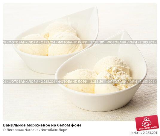 Купить «Ванильное мороженое на белом фоне», фото № 2283201, снято 17 января 2011 г. (c) Лисовская Наталья / Фотобанк Лори
