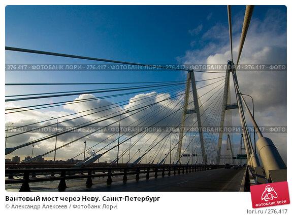 Вантовый мост через Неву. Санкт-Петербург, эксклюзивное фото № 276417, снято 4 ноября 2007 г. (c) Александр Алексеев / Фотобанк Лори
