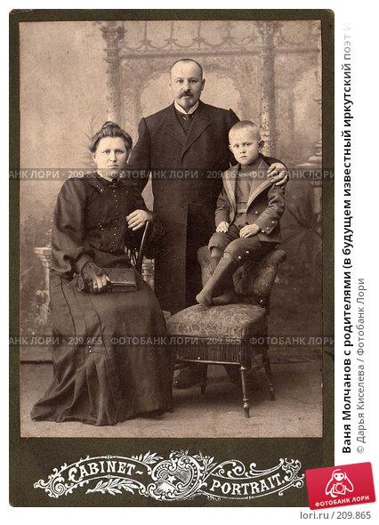 Ваня Молчанов с родителями (в будущем известный иркутский поэт И.И.Молчанов-Сибирский), фото № 209865, снято 29 марта 2017 г. (c) Дарья Киселева / Фотобанк Лори