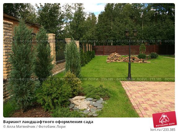 Вариант ландшафтного оформления сада, фото № 233385, снято 8 сентября 2007 г. (c) Алла Матвейчик / Фотобанк Лори