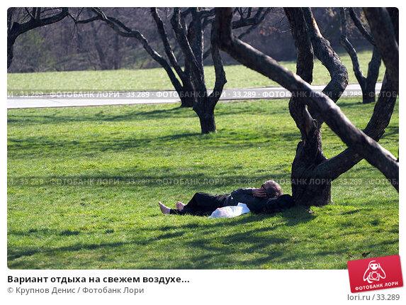 Вариант отдыха на свежем воздухе..., фото № 33289, снято 17 марта 2007 г. (c) Крупнов Денис / Фотобанк Лори
