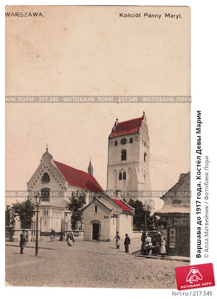 Варшава до 1917 года. Костёл Девы Марии., фото № 217545, снято 17 августа 2017 г. (c) Алла Матвейчик / Фотобанк Лори