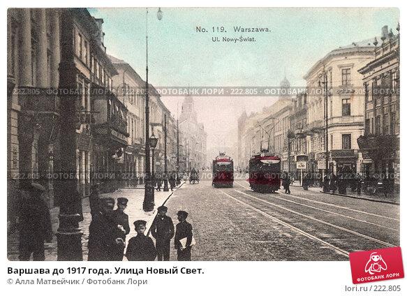 Варшава до 1917 года. Улица Новый Свет., фото № 222805, снято 23 мая 2017 г. (c) Алла Матвейчик / Фотобанк Лори