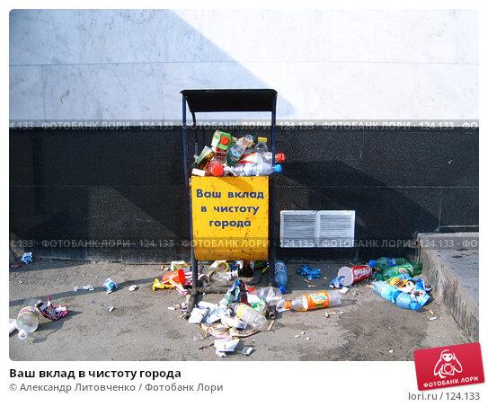Купить «Ваш вклад в чистоту города», фото № 124133, снято 24 апреля 2005 г. (c) Александр Литовченко / Фотобанк Лори