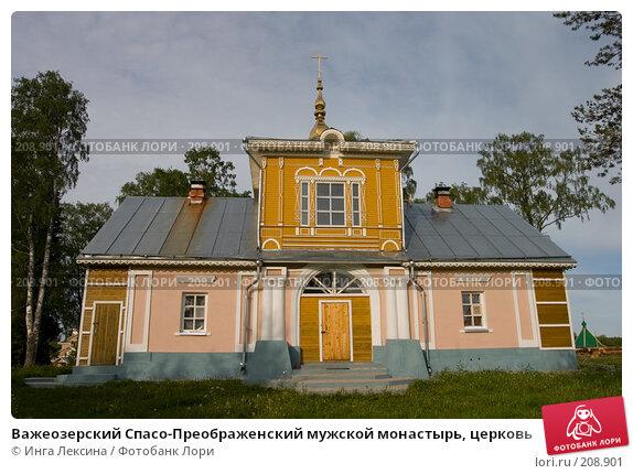 Важеозерский Спасо-Преображенский мужской монастырь, церковь, фото № 208901, снято 10 июня 2007 г. (c) Инга Лексина / Фотобанк Лори