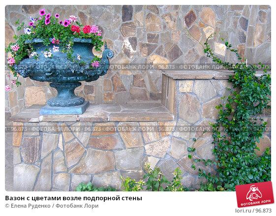 Вазон с цветами возле подпорной стены, фото № 96873, снято 23 сентября 2007 г. (c) Елена Руденко / Фотобанк Лори