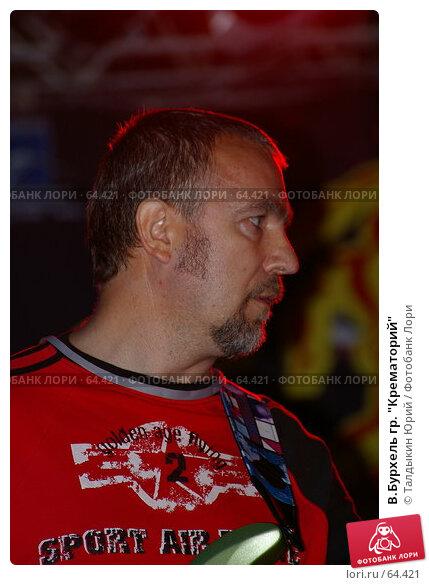 """В.Бурхель гр. """"Крематорий"""", фото № 64421, снято 7 июля 2007 г. (c) Талдыкин Юрий / Фотобанк Лори"""