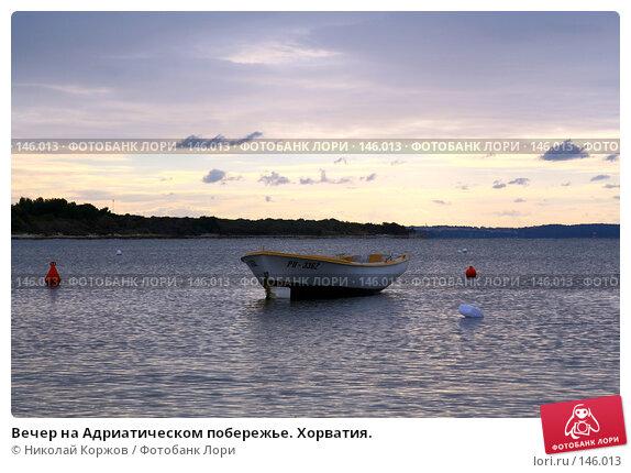 Вечер на Адриатическом побережье. Хорватия., фото № 146013, снято 18 ноября 2007 г. (c) Николай Коржов / Фотобанк Лори