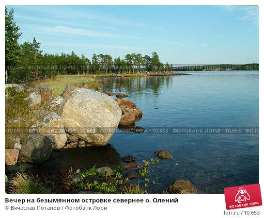 Вечер на безымянном островке севернее о. Олений, фото № 10653, снято 3 августа 2004 г. (c) Вячеслав Потапов / Фотобанк Лори