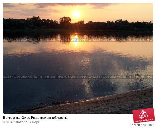 Вечер на Оке. Рязанская область., фото № 245385, снято 4 июля 2007 г. (c) УНА / Фотобанк Лори