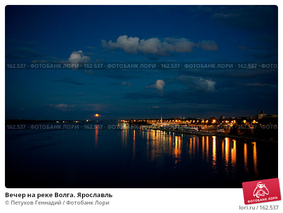 Вечер на реке Волга. Ярославль, фото № 162537, снято 30 июня 2007 г. (c) Петухов Геннадий / Фотобанк Лори