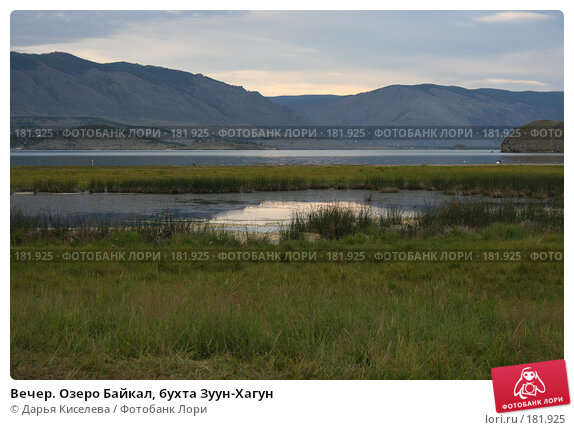 Вечер. Озеро Байкал, бухта Зуун-Хагун, фото № 181925, снято 16 июня 2007 г. (c) Дарья Киселева / Фотобанк Лори