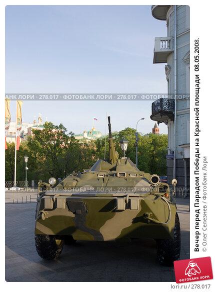 Вечер перед Парадом Победы на Красной площади  08.05.2008., фото № 278017, снято 8 мая 2008 г. (c) Олег Селезнев / Фотобанк Лори