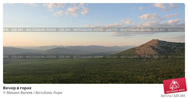 Вечер в горах, фото № 329341, снято 13 июня 2008 г. (c) Михаил Валеев / Фотобанк Лори