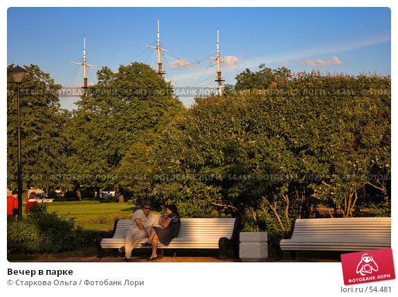 Вечер в парке, фото № 54481, снято 16 июня 2007 г. (c) Старкова Ольга / Фотобанк Лори