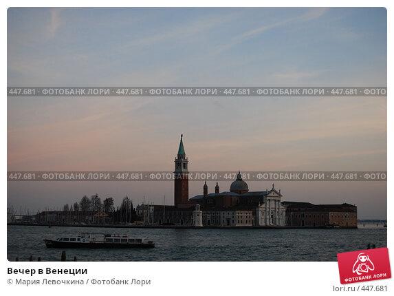 Купить «Вечер в Венеции», фото № 447681, снято 17 февраля 2008 г. (c) Мария Левочкина / Фотобанк Лори