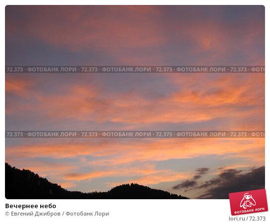 Вечернее небо, фото № 72373, снято 25 июля 2007 г. (c) Лысых Константин / Фотобанк Лори