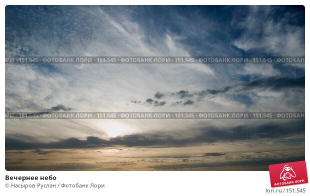 Вечернее небо, фото № 151545, снято 31 августа 2007 г. (c) Насыров Руслан / Фотобанк Лори