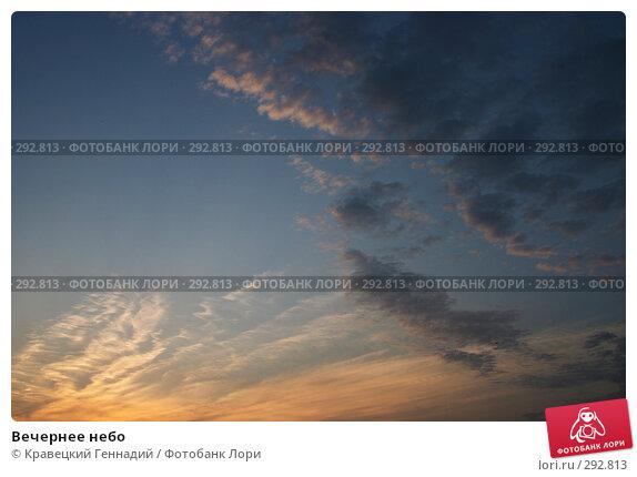 Вечернее небо, фото № 292813, снято 11 июля 2004 г. (c) Кравецкий Геннадий / Фотобанк Лори