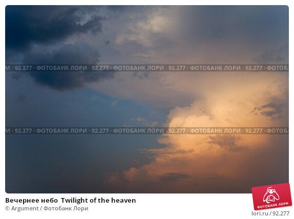 Вечернее небо  Twilight of the heaven, фото № 92277, снято 25 августа 2007 г. (c) Argument / Фотобанк Лори