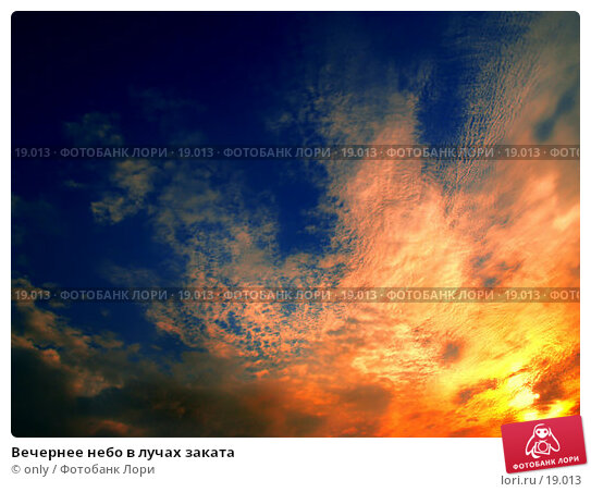 Вечернее небо в лучах заката, фото № 19013, снято 3 ноября 2005 г. (c) only / Фотобанк Лори