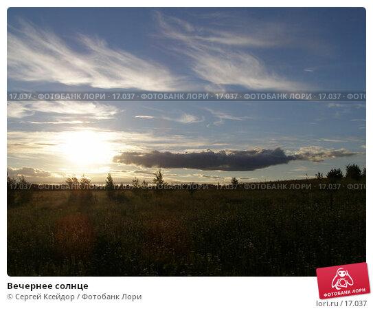 Вечернее солнце, фото № 17037, снято 2 июля 2006 г. (c) Сергей Ксейдор / Фотобанк Лори