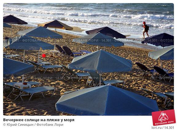 Купить «Вечернее солнце на пляже у моря», фото № 14301, снято 25 марта 2018 г. (c) Юрий Синицын / Фотобанк Лори
