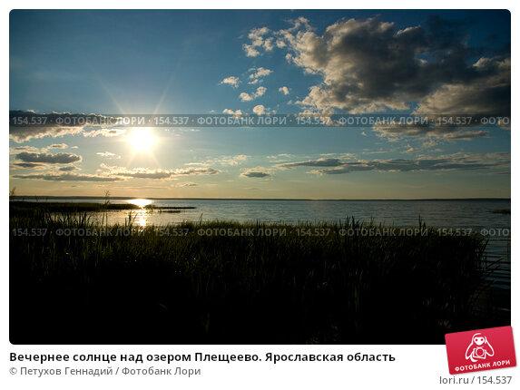Вечернее солнце над озером Плещеево. Ярославская область, фото № 154537, снято 30 июня 2007 г. (c) Петухов Геннадий / Фотобанк Лори