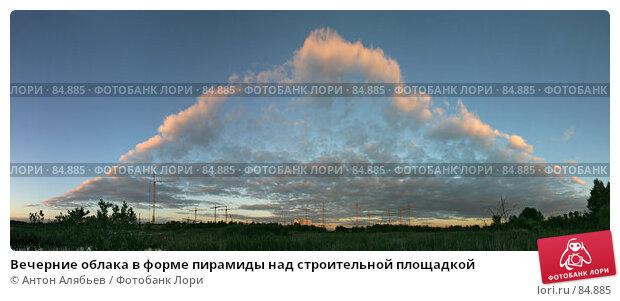 Вечерние облака в форме пирамиды над строительной площадкой, фото № 84885, снято 23 мая 2017 г. (c) Антон Алябьев / Фотобанк Лори