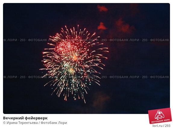 Вечерний фейерверк, эксклюзивное фото № 293, снято 10 мая 2005 г. (c) Ирина Терентьева / Фотобанк Лори