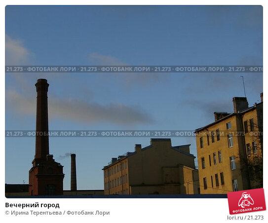 Вечерний город, эксклюзивное фото № 21273, снято 28 октября 2004 г. (c) Ирина Терентьева / Фотобанк Лори