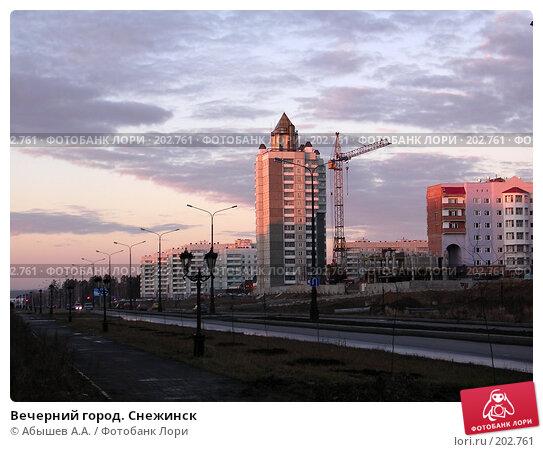 Купить «Вечерний город. Снежинск», фото № 202761, снято 3 ноября 2006 г. (c) Абышев А.А. / Фотобанк Лори
