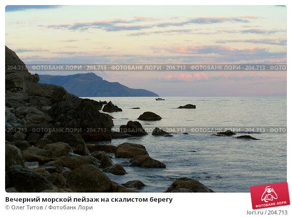 Купить «Вечерний морской пейзаж на скалистом берегу», фото № 204713, снято 7 сентября 2006 г. (c) Олег Титов / Фотобанк Лори