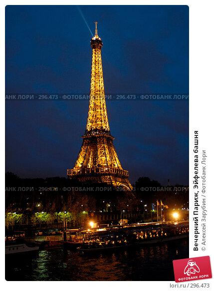 Вечерний Париж, Эйфелева башня, фото № 296473, снято 24 ноября 2006 г. (c) Алексей Зарубин / Фотобанк Лори