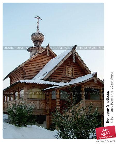 Купить «Вечерний пейзаж», фото № 72493, снято 5 января 2006 г. (c) Parmenov Pavel / Фотобанк Лори