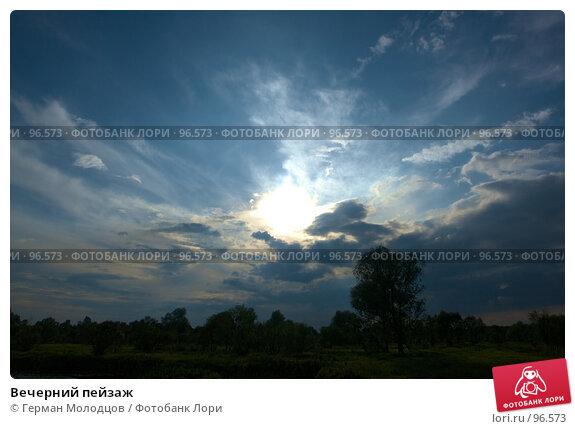 Вечерний пейзаж, фото № 96573, снято 14 августа 2007 г. (c) Герман Молодцов / Фотобанк Лори