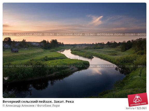 Вечерний сельский пейзаж. Закат. Река, эксклюзивное фото № 323061, снято 13 июня 2008 г. (c) Александр Алексеев / Фотобанк Лори