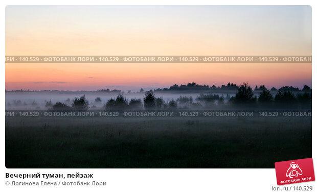 Вечерний туман, пейзаж, фото № 140529, снято 12 августа 2007 г. (c) Логинова Елена / Фотобанк Лори