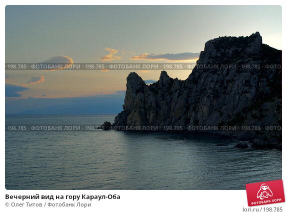 Вечерний вид на гору Караул-Оба, фото № 198785, снято 25 мая 2017 г. (c) Олег Титов / Фотобанк Лори