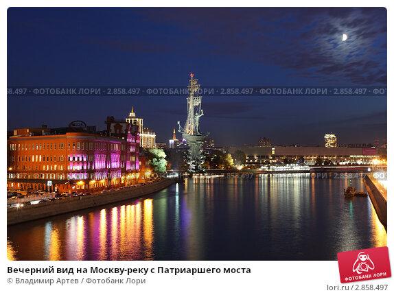 Купить «Вечерний вид на Москву-реку с Патриаршего моста», фото № 2858497, снято 3 октября 2011 г. (c) Владимир Артев / Фотобанк Лори